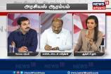 அரசியல் ஆரம்பம் | Arasiyal_Aarambam | 21-11-2018