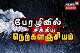 பாலைவனமாகும் டெல்டா மாவட்டங்கள்... பேரழிவில் சிக்கிய நெற்களஞ்சியம்.