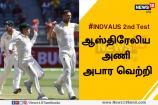 INDvAUS 2nd Test: ஆஸ்திரேலிய அணி அபார வெற்றி