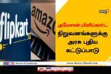 அமேசான், பிளிப்கார்ட் நிறுவனங்களுக்கு அரசு புதிய கட்டுப்பாடு