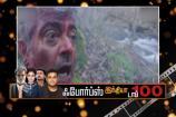 ஃபோர்ப்ஸ் இந்தியா டாப் 100: தமிழ் நடிகர்கள் எத்தனையாவது இடம்?