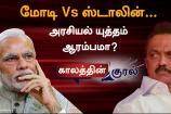 மோடி vs ஸ்டாலின்... அரசியல் யுத்தம் ஆரம்பமா?