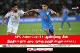 AFC Asian Cup: 54 ஆண்டுக்கு பின் இந்தியா நாக் அவுட்டுக்கு தகுதி பெறும் வாய்ப்பு