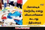 பிளாஸ்டிக் கெடுபிடி என்று வியாபாரிகளை துன்புறுத்தக் கூடாது - நீதிமன்றம் உத்தரவு