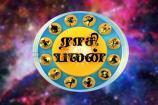 உங்கள் ராசிக்கான இன்றைய பலன் என்ன? (18-01-2019)