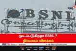 மூடப்படுகிறதா BSNL? நிர்வாகம் விளக்கம்