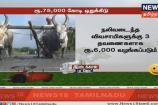 பட்ஜெட் 2019... விவசாயிகளுக்கு வங்கி கணக்கில் ஆண்டுக்கு 6000 ரூபாய்