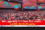 சீனப் புத்தாண்டு 41.5 கோடி பேர் பயணம்... உலகின் மிகப்பெரிய நகர்வு