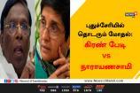 புதுச்சேரியில் தொடரும் மோதல்: கிரண் பேடி vs நாராயணசாமி