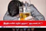 இந்தியாவில் 7-ல் ஒருவர் குடிமகன்(ள்)... ஆய்வில் அதிர்ச்சித் தகவல்