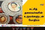 கட்சித் தலைவர்களின் உருவங்களுடன் மோதிரம்