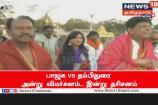 பாஜக vs தம்பிதுரை: அன்று  விமர்சனம்.. இன்று  தரிசனம்