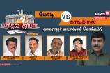 தேர்தல் தர்பார்... காமராஜர் யாருக்கு சொந்தம்?