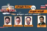 நரேந்திர மோடி vs ராகுல் காந்தி: தமிழ்நாட்டில் யார் பலசாலி?