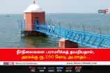 நீர்நிலைகளை பராமரிக்கத் தவறியதால், அரசுக்கு ரூ.100 கோடி அபராதம்...