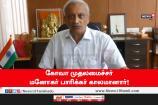 கோவா முதலமைச்சர் மனோகர் பாரிக்கர் காலமானார்!