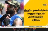 இந்திய அணி வீரர்கள் ராணுவ தொப்பி அணிந்ததற்கு எதிர்ப்பு
