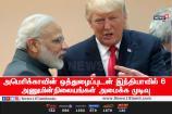 அமெரிக்காவின் ஒத்துழைப்புடன் இந்தியாவில் 6 அணுமின் நிலையங்கள் அமைக்க முடிவு