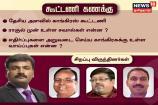 கூட்டணி கணக்கு | ராகுல் காந்தி முன் உள்ள சவால்கள் என்ன?
