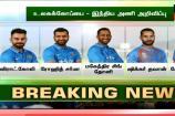 #WC2019Squad | கோலி தலைமையிலான இந்திய அணி அறிவிப்பு... அஷ்வின், ரெய்னா இல்லை...!
