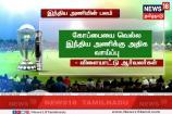 உலகக் கோப்பை கிரிக்கெட்:  இந்திய அணியின் பலம் என்ன?