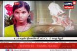 கன்னியாகுமரியில் 13 வயது மாணவி உடல் கருகி மர்மான முறையில் உயிரிழப்பு!  என்ன நடந்தது?