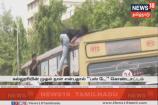 சென்னையில் தடையை மீறி பஸ் டே கொண்டாட்டம்: மாணவர்கள் கைது