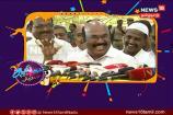 ரம்ஜான் அன்று 'மைக்'கில் மாட்டிய அரசியல் புள்ளிகள்?