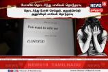 VIDEO பெண் டெய்லருக்கு போனில் 'காதல்' தொல்லை கொடுத்த நபருக்கு தர்ம அடி!