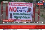 No Helmet, No Entry: ஹெல்மெட் அணியாதவர்களை திருப்பி அனுப்பிய காவல்துறை! நாமக்கலில் புது முயற்சி