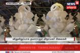 விறுவிறுப்பாக தயாராகும் விநாயகர் சிலைகள்!