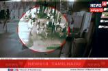 Video | குடித்த டீக்கு பணம் கேட்ட டீக்கடைக்காரரை குத்திக்கொன்ற கும்பல்
