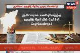 ஆசிரியர் தகுதித் தேர்வில் ஒரு சதவீதத்தினர் மட்டுமே தேர்ச்சி!