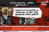 11 பெண்களை பாலியல் வன்கொடுமை செய்த போலீஸ் இன்ஸ்பெக்டர் -  மனைவி புகார்