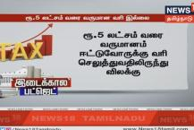 பட்ஜெட் 2019... ரூ.5 லட்சம் வரை வருமானம் ஈட்டுபவர்களுக்கு வரி இல்லை