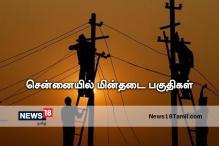 Chennai Power Cut | சென்னையின் முக்கிய பகுதிகளில் நாளை மின்தடை... விபரம் உள்ளே...!