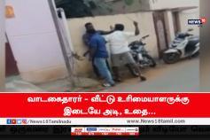 வாடகைதாரர் - வீட்டு உரிமையாளருக்கு இடையே அடி, உதை... Viral Video