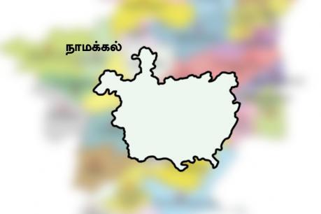 நாமக்கல் மக்களவைத் தொகுதி