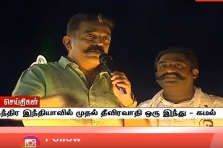 நடிகர் கமல் ஹாசனின் தேர்தல் பிரசாரத்துக்கு தடை விதிக்கப்படுமா?